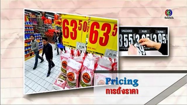 ดูละครย้อนหลัง ศัพท์สอนรวย | pricing = การตั้งราคา