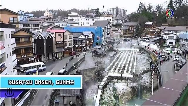 ดูรายการย้อนหลัง เซย์ไฮ (Say Hi) | Kusatsu Onsen - Gunma, Sainokawara Park