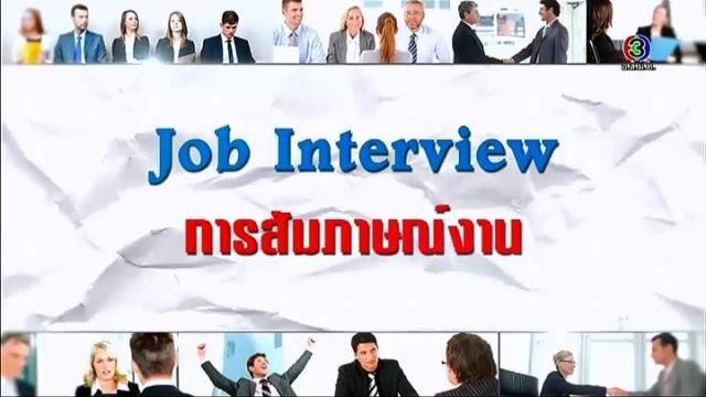 ดูละครย้อนหลัง ศัพท์สอนรวย | Job Interview= การสัมภาษณ์งาน