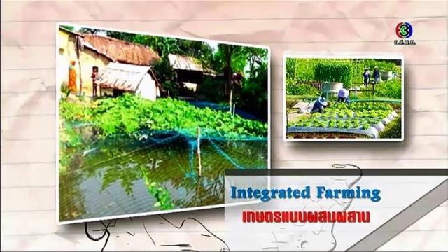ดูละครย้อนหลัง ศัพท์สอนรวย | Integrated farming= เกษตรแบบผสมผสาน
