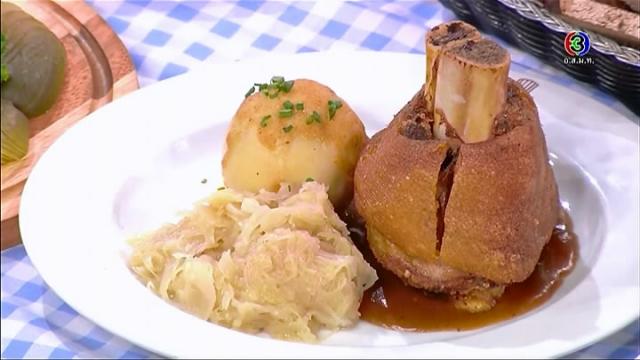 ดูรายการย้อนหลัง ครัวคุณต๋อย Saturday   ร้าน Bei Otto อาหารเยอรมัน