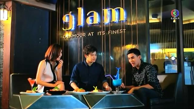 ดูรายการย้อนหลัง เปรี้ยวปาก เช็คอิน | ร้าน Glam