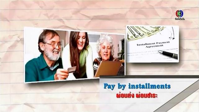 ดูละครย้อนหลัง ศัพท์สอนรวย | Pay by installments = ผ่อนส่ง ผ่อนชำระ