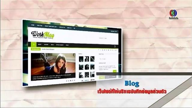 ดูละครย้อนหลัง ศัพท์สอนรวย | Blog = เว็บไซต์ที่ให้บริการบันทึกข้อมูลส่วนตัว