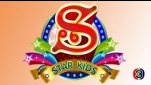 ดูละครย้อนหลัง สตาร์ คิดส์ 4 มิถุนายน 2558