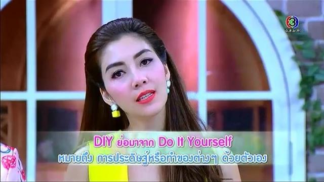 ดูรายการย้อนหลัง สมาคมเมียจ๋า | DIY ย่อมาจาก Do It Yourself = การประดิษฐ์หรือทำของต่างๆด้วยตัวเอง