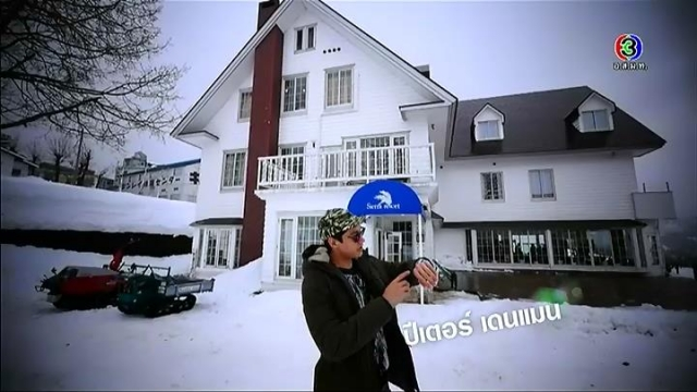 ดูละครย้อนหลัง เซย์ไฮ (Say Hi) | New Generation : Sierra Resort Yuzawa - Minamiuonuma