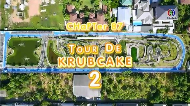 ดูรายการย้อนหลัง สตรอเบอร์รี่ ครับเค้ก | Chapter 87 : Tour De KRUBCAKE (2)