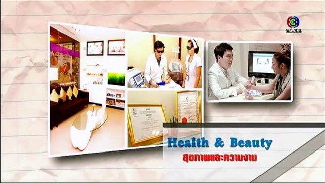ดูละครย้อนหลัง ศัพท์สอนรวย | Health & Beauty = สุขภาพและความงาม