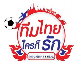 ทีมไทยใครก็รัก