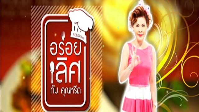 ดูละครย้อนหลัง ร้าน Ning Kee Hot Pot