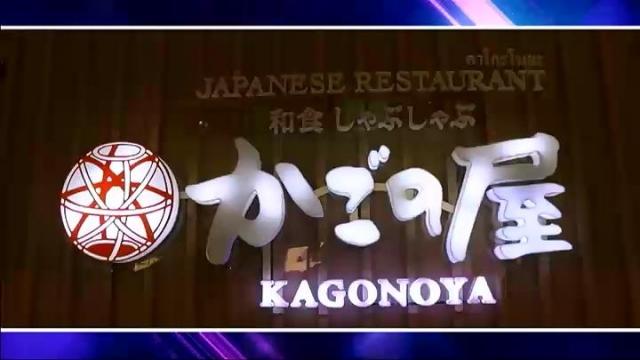 ดูรายการย้อนหลัง ครัวคุณต๋อย Saturday   แนะนำ ร้าน อาหารญี่ปุ่น KAGONOYA