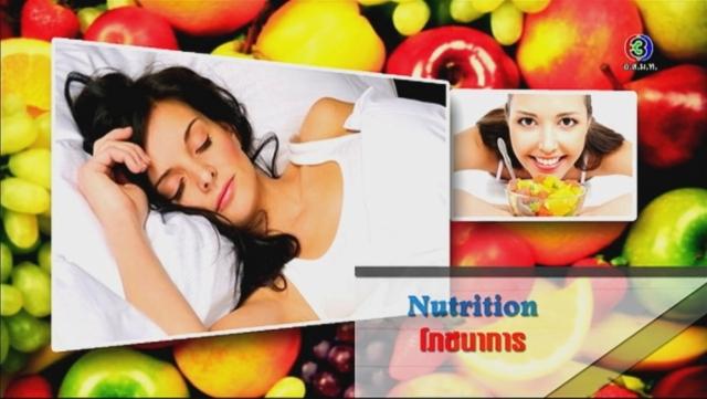 ดูละครย้อนหลัง ศัพท์สอนรวย | Nutrition = โภชนาการ