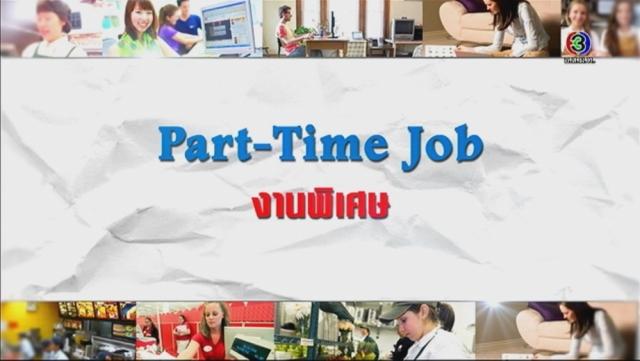 ดูละครย้อนหลัง ศัพท์สอนรวย | Part-Time Job = งานพิเศษ