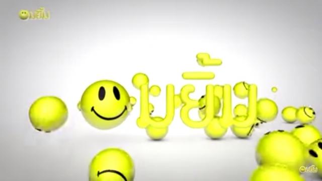 ดูรายการย้อนหลัง รายการอมยิ้ม ตอน ฝึกสอน สอนผิด