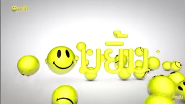 ดูรายการย้อนหลัง รายการอมยิ้ม ช่วง คลิปอมยิ้มจากทางบ้าน ตอน A B C