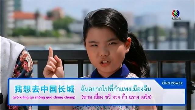 ดูรายการย้อนหลัง โต๊ะจีน   คำว่า (หวอ เฉี่ยง ขวี่ จรง กั๋ว ฉราง เฉริง) ฉันอยากไปที่กำแพงเมืองจีน