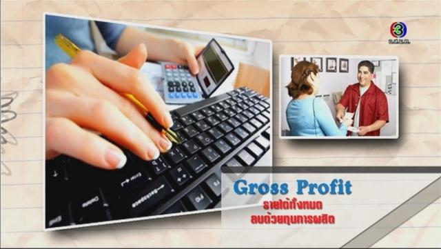 ดูละครย้อนหลัง ศัพท์สอนรวย | Gross Profit = รายได้ทั้งหมดลบด้วยทุนการผลิต