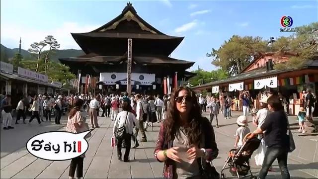 ดูรายการย้อนหลัง เซย์ไฮ (Say Hi) | Nlomon Gate - Zenkoji Temple Nagari