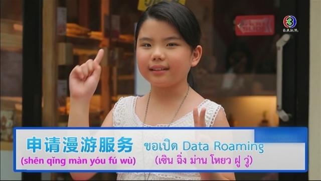 ดูรายการย้อนหลัง โต๊ะจีน   คำว่า (เซิน ฉิ่ง ม่าน โหยว ฝู วู่) ขอเปิด Data Roaming