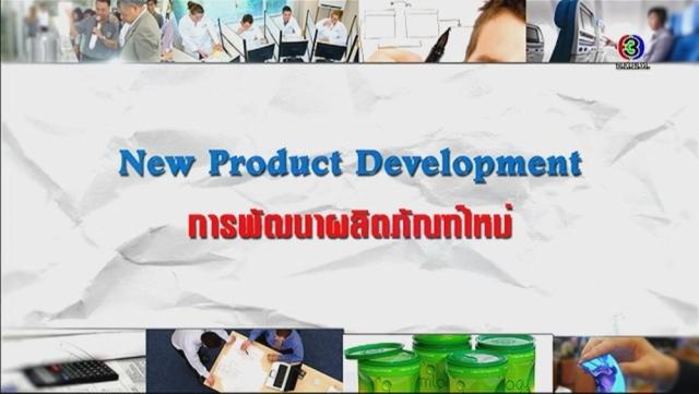 ดูละครย้อนหลัง ศัพท์สอนรวย | New Product Development = การพัฒนาผลิตภัณฑ์ใหม่