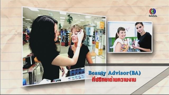 ดูละครย้อนหลัง ศัพท์สอนรวย | Beauty Advisor (BA) = ที่ปรึกษาด้านความงาม