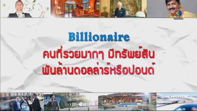 ดูรายการย้อนหลัง ศัพท์สอนรวย | Billionaire = คนที่รวยมากๆ มีทรัพย์สินพันล้านดอลล่าร์ หรือปอนด์
