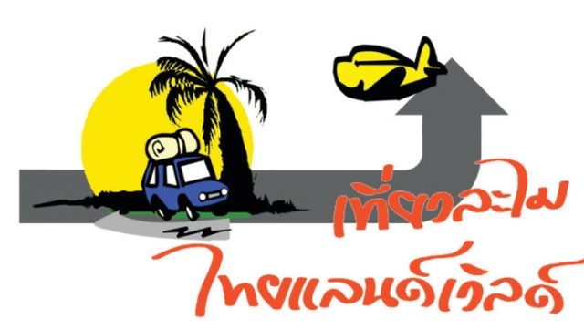 ดูรายการย้อนหลัง ผ่อนคลายที่เบศรสปา เยือนเวโรน่าเมืองไทย