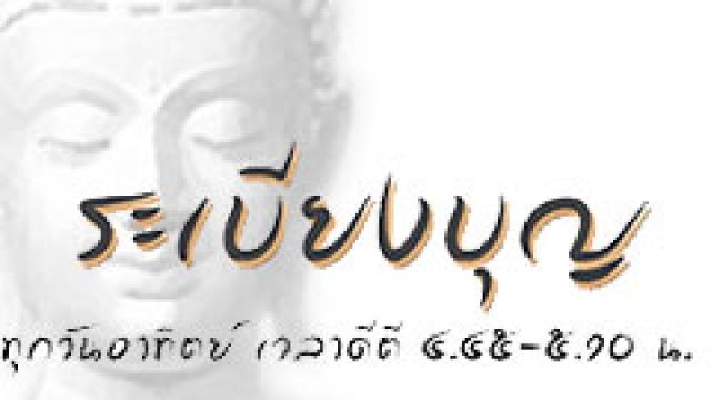 ดูรายการย้อนหลัง ฟังธรรมะจาก 5 พระอาจารย์ชื่อดังของไทย
