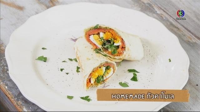 ดูละครย้อนหลัง ครัวคริตจานด่วน | Homemade กัวคาโมเล