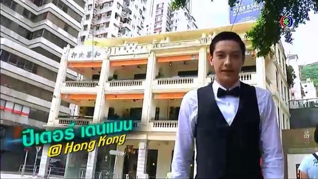 ดูละครย้อนหลัง เซย์ไฮ (Say Hi) | New Generation : The Pawn @Hong Kong