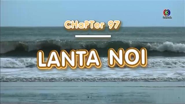 ดูรายการย้อนหลัง สตรอเบอร์รี่ ครับเค้ก | Chapter 97 - Lanta Noi
