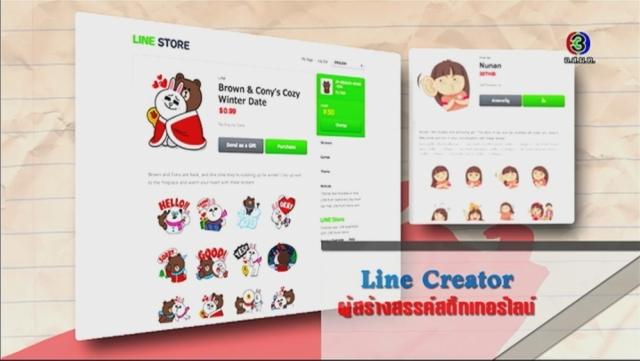 ดูรายการย้อนหลัง ศัพท์สอนรวย | Line Creator = ผู้สร้างสรรค์สติ๊กเกอร์ไลน์