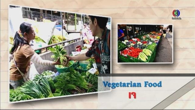 ดูรายการย้อนหลัง ศัพท์สอนรวย | Vegetarian Food = เจ