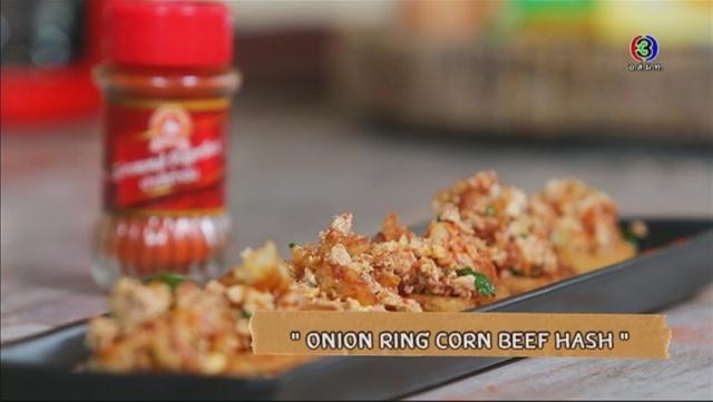 ดูละครย้อนหลัง ครัวคริตจานด่วน | Onion Ring Corn Beef Hash
