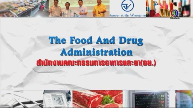 ดูรายการย้อนหลัง ศัพท์สอนรวย | The Food and Drug Administration = สำนักงานคณะกรรมการอาหารและยา (อย.)