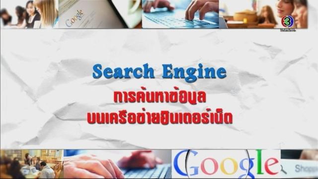 ดูรายการย้อนหลัง ศัพท์สอนรวย | Search Engine = การค้นหาข้อมูลบนเครือข่ายอินเตอร์เน็ต