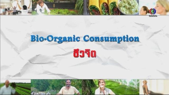 ดูละครย้อนหลัง ศัพท์สอนรวย | Bio-Organic Consumption = ชีวจิต