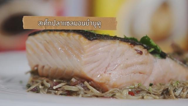 ดูละครย้อนหลัง ครัวคริตจานด่วน | สเต็กปลาแซลมอนยำบูดู