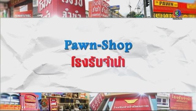 ดูรายการย้อนหลัง ศัพท์สอนรวย | Pawn-Shop = โรงรับจำนำ
