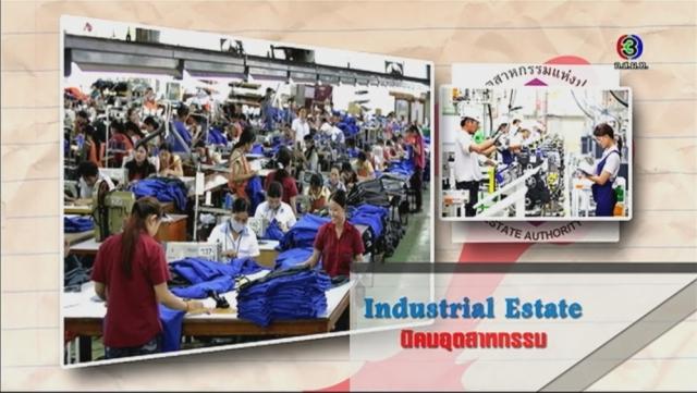 ดูรายการย้อนหลัง ศัพท์สอนรวย | Industrial Estate = นิคมอุตสาหกรรม
