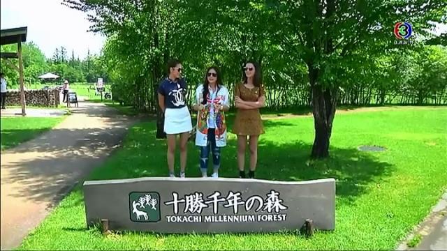 ดูรายการย้อนหลัง เซย์ไฮ (Say Hi) | @Hokkaido - Tokachi Millennium Forest
