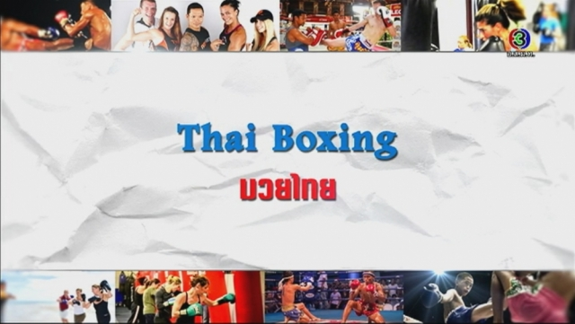 ดูละครย้อนหลัง ศัพท์สอนรวย | Thai Boxing = มวยไทย