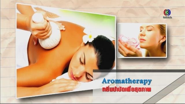 ดูละครย้อนหลัง ศัพท์สอนรวย | Aromatherapy = กลิ่นบำบัดเพื่อสุขภาพ