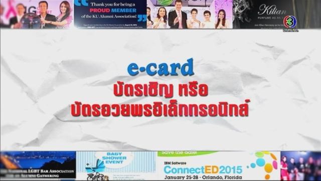 ดูรายการย้อนหลัง ศัพท์สอนรวย | E-Card = บัตรเชิญ หรือบัตรอวยพรอิเล็กทรอนิกส์