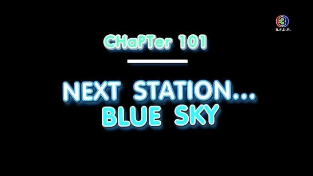 ดูรายการย้อนหลัง สตรอเบอร์รี่ ครับเค้ก | Chapter 101 Next Station Blue Sky