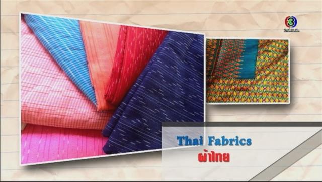 ดูรายการย้อนหลัง ศัพท์สอนรวย | Thai Fabrics = ผ้าไทย