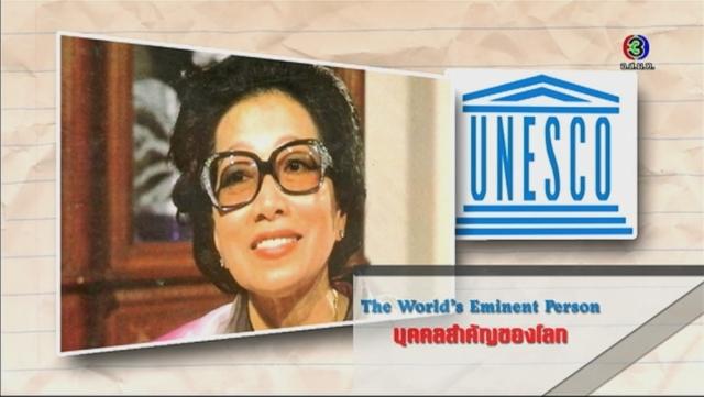 ดูละครย้อนหลัง ศัพท์สอนรวย | The World's Eminent Person = บุคคลสำคัญของโลก