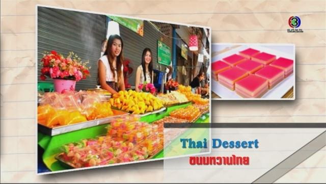 ดูละครย้อนหลัง ศัพท์สอนรวย | Thai Dessert = ขนมหวานไทย