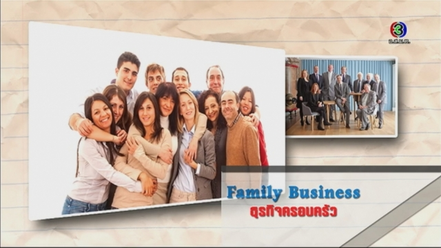 ดูรายการย้อนหลัง ศัพท์สอนรวย | Family Business = ธุรกิจครอบครัว